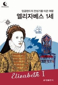 잉글랜드의 전성기를 이끈 여왕 엘리자베스 1세