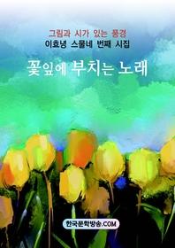 꽃잎에 부치는 노래