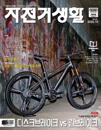 자전거생활 2020년 10월호