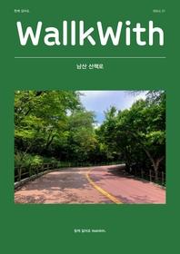 WalkWith 남산 산책로