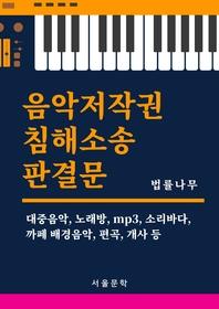 음악저작권 침해소송 판결문 (대중음악, 노래방, mp3, 소리바다, 까페 배경음악, 편곡, 개사 등)