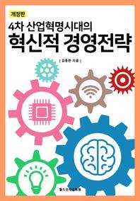 (개정판) 4차 산업혁명시대의 혁신적 경영전략