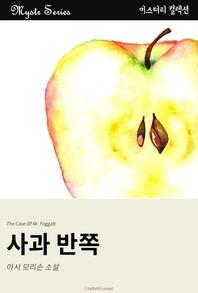 사과 반쪽