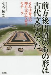 前方後円墳のあの形は古代文字だった それは秦氏の神を文字で表すモチ-フ