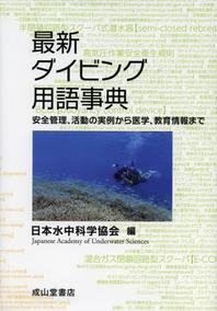 最新ダイビング用語事典 安全管理,活動の實例から醫學,敎育情報まで
