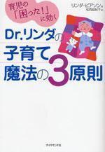 DR.リンダの子育て魔法の3原則 育兒の「困った!」に效く