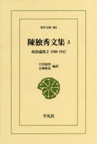 陳獨秀文集 3