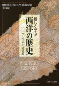 新しく學ぶ西洋の歷史 アジアから考える