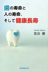 齒の壽命と人の壽命,そして健康長壽
