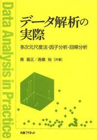 デ-タ解析の實際 多次元尺度法.因子分析.回歸分析