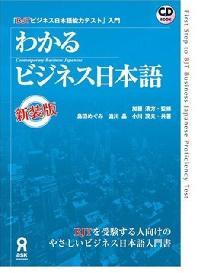BJTビジネス日本語能力テスト入 新裝版