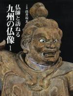 佛師と訪ねる九州の佛像 1