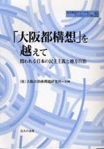 「大阪都構想」を越えて 問われる日本の民主主義と地方自治