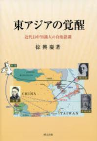 東アジアの覺醒 近代日中知識人の自他認識