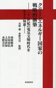 クリ-ンエネルギ-國家の戰略的構築 二十一世紀の電氣文明時代を生きる知惠