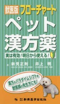 獸醫版フロ-チャ-トペット漢方藥 實は有效!明日から使える!