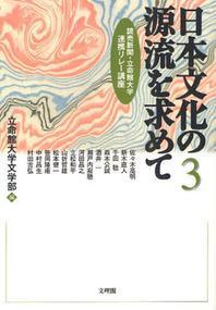 日本文化の源流を求めて 讀賣新聞.立命館大學連携リレ-講座 3