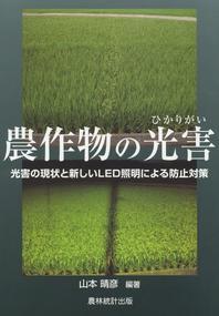 農作物の光害 光害の現狀と新しいLED照明による防止對策