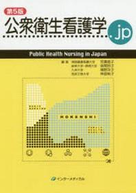 公衆衛生看護學.JP