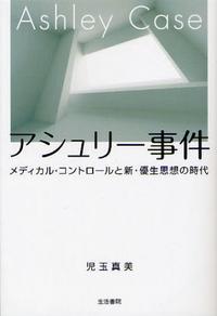 アシュリ-事件 メディカル.コントロ-ルと新.優生思想の時代