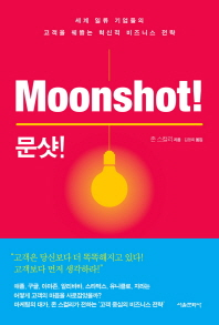 문샷(Moonshot)