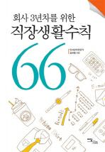 회사 3년차를 위한 직장생활수칙 66