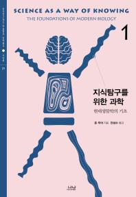 지식탐구를 위한 과학. 1: 현대생물학의 기초