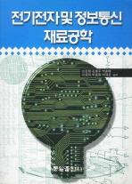 전기전자 및 정보통신 재료공학