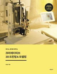 라이노 예제로 배우는 크리에이티브 3D 프린팅&모델링