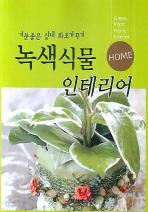 녹색식물 인테리어