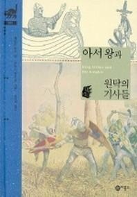 아서왕과 원탁의 기사들 (비룡소 클래식 9)