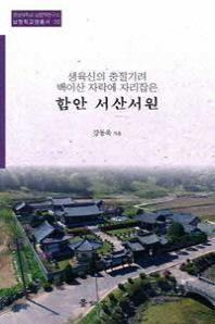 함안 서산서원