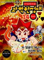 마법천자문 과학 원정대. 14: 원자력