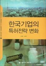 한국기업의 특허전략 변화