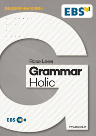 EBS Rose Lee의 Grammar Holic