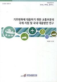 기후변화에 대응하기 위한 교통부문의 국제 지원 및 국내 대응방안 연구