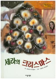 세라의 크리스마스