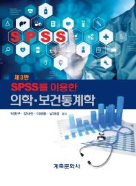 SPSS를 이용한 의학 보건통계학