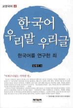 한국어 우리말 우리글: 한국어를 연구한 죄
