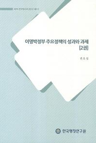 이명박정부 주요정책의 성과와 과제. 2
