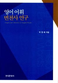 영어어휘 변천사 연구