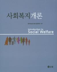 사회복지개론