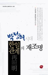 박정희 시대 한일관계의 재조명