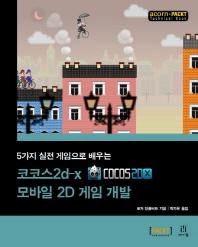 5가지 실전 게임으로 배우는 코코스2d x 모바일 2D 게임 개발