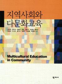 지역사회와 다문화교육