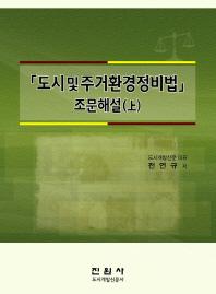 도시 및 주거 환경정비법 조문해설(상)