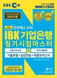 EBS 와우패스 JOB IBK기업은행 필기시험마스터 기출유형+실전연습+최종모의고사(2020 하반기)