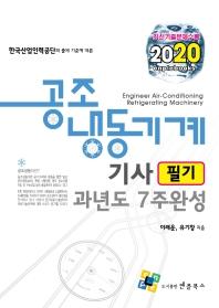 공조냉동기계기사 필기 과년도 7주완성(2020)