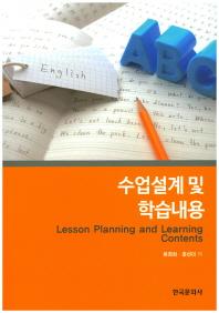 수업설계 및 학습내용