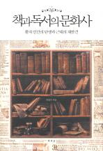 책과 독서의 문화사